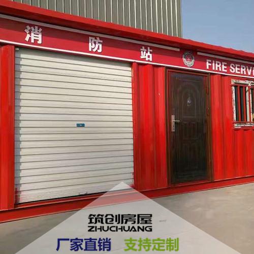 集装箱微型消防站