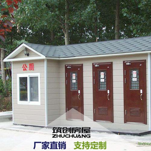 公共移动厕所