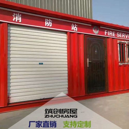 高密集装箱微型消防站