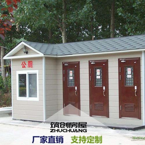 高密公共移动厕所